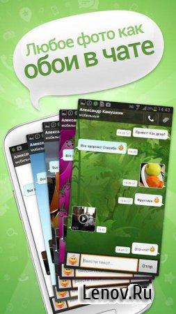 ICQ Mobile (обновлено v 5.12)