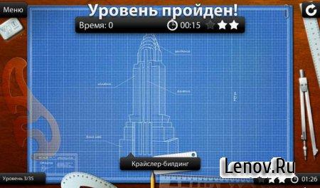 Blueprint3D HD (обновлено v 1.0.4) + (свободные покупки)