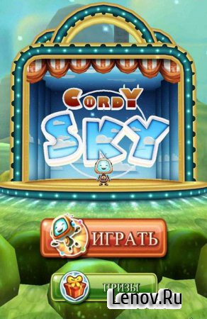 Cordy Sky v 17608 Full MOD (Unlimited Gears)