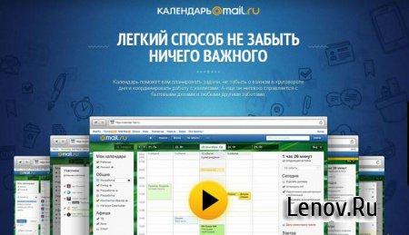 Календарь Mail.Ru (обновлено v 1.2.9)