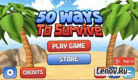 50 Ways to Survive (обновлено v 2.0.1) + Mod (взломана игровая валюта)
