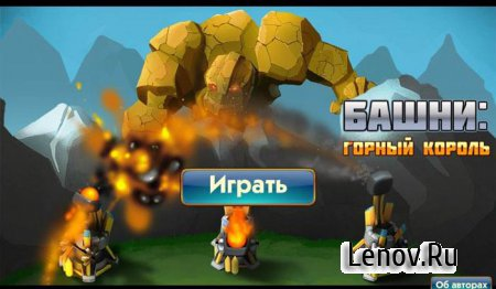 Tower Wars: Mountain King (обновлено v 1.9) (Unlimited Money)
