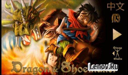 Dragon & Shoemaker (Дракон и Сапожник) (обновлено v 1.34) Mod (бесконечные деньги)