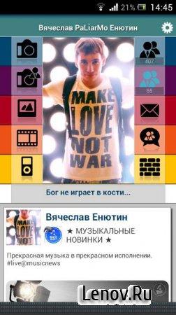ВКонтакте New v 1.38 Full