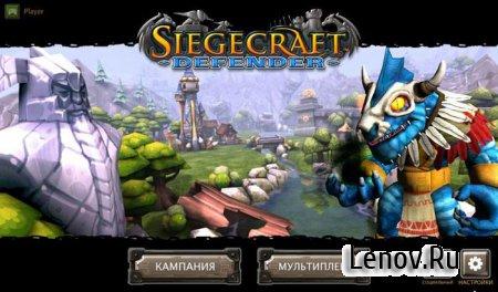 Siegecraft TD (обновлено v 1.0.6)