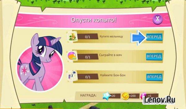 май литл пони игра на андроид с бесконечными деньгами