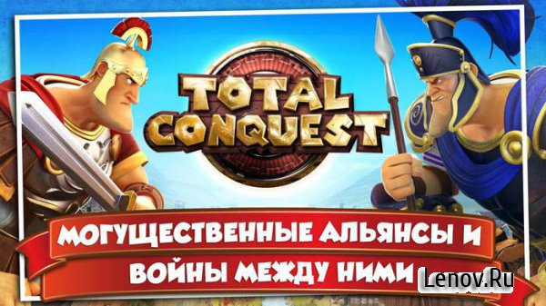 Total conquest взлом на короны