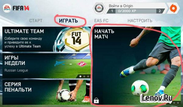 fifa 14 hack android ios.zip