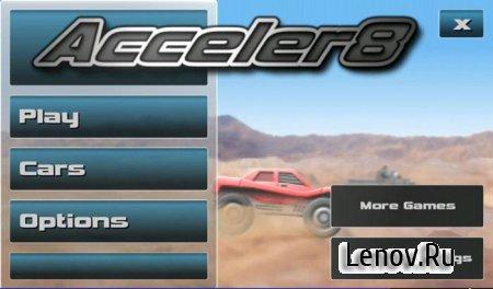 Acceler8 Pro (обновлено v 1.20) (G Sensor)
