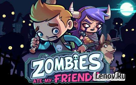 ZOMBIES ATE MY FRIENDS (обновлено v 2.1.1) + Mod