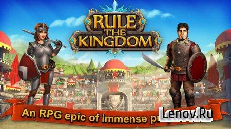 Rule the Kingdom (Империя Героев) (обновлено v 5.11) (Mod Money)