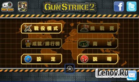 Gun Strike 2 (обновлено v 1.2.7) (Mod Money/Unlocked)