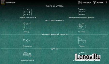 Math Helper v 3.0.40