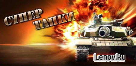 Angry tanks (Супер танки) (обновлено v 105.332)