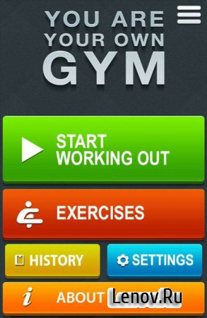 You Are Your Own Gym (обновлено v 2.11)