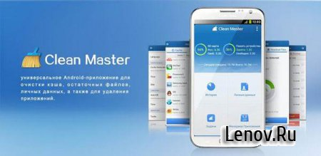 Clean Master (диспетчер задач) v 7.4.8 PRO