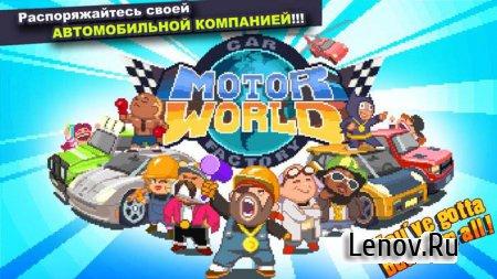 MOTOR WORLD CAR FACTORY v 1.9025 Мод (много денег)