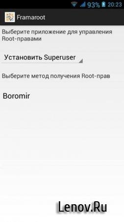 Framaroot (обновлено v 1.9.3)