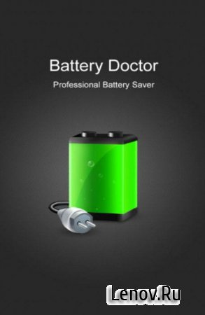 Battery Doctor (Battery Saver) (обновлено v 4.26)