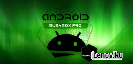 BusyBox Pro [Premium] v 70 (RUS)