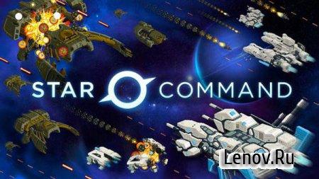 Star Command v 1.1.8 Мод (много денег)