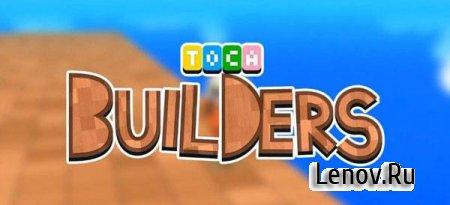 Toca Builders v 1.0.9 (Full)