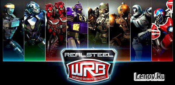 Скачать real steel world robot boxing 37. 37. 148 для android.
