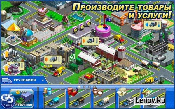 скачать игру virtual city playground на андроид мод много денег