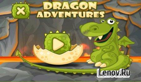 Приключения Дракона (Dragon Adventures) v 1.0