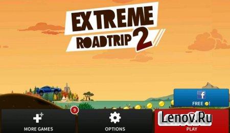 Extreme Road Trip 2 v 3.20.0 (свободные покупки)