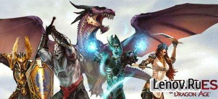 Heroes of Dragon Age (обновлено v 5.2.0) + Mод
