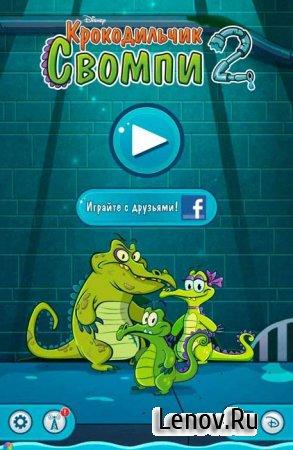 Крокодильчик Свомпи 2 (Where's My Water? 2) v 1.8.0 Мод (свободные покупки)