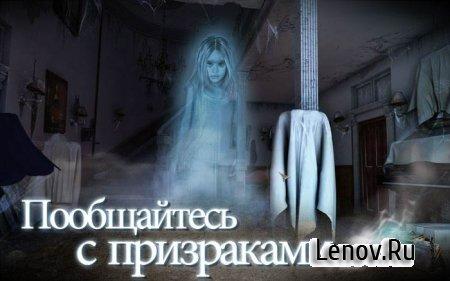 Haunted House Mysteries (Тайны дома с привидениями) v 1.021