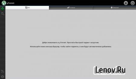 µTorrent® Pro - Torrent App (обновлено v 3.15)
