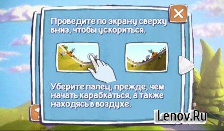 Sunny Hillride (Ad-Free) (обновлено v 1.1)