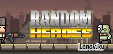 Random Heroes (обновлено v 1.5.1) Мод (много денег)