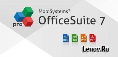 OfficeSuite 8 Premium + PDF Converter v 10.16.27224 RPO