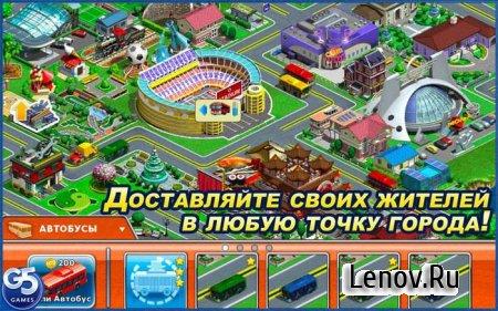 Virtual City Playground v 1.21.101 Мод (много денег)