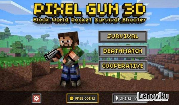 скачать игру pixel gun 3d на андроид много денег и алмазов бесплатно