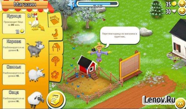 скачать игру hay day бесконечные деньги