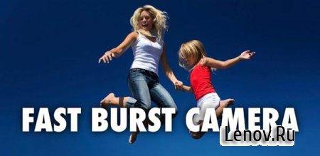 Fast Burst Camera (обновлено v 6.0.8)