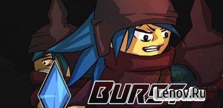 Burst (обновлено v 1.22)