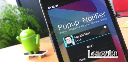 Popup Notifier Plus (обновлено v 7.3)