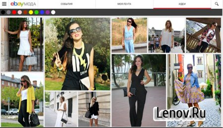 eBay Fashion (eBay мода) v 2.0.1.16