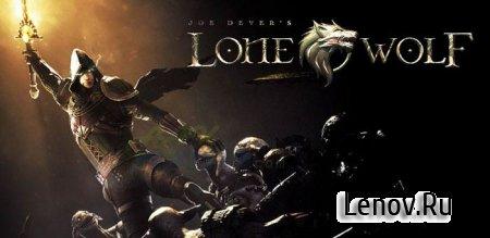 Joe Dever's Lone Wolf (обновлено v 4.2) (свободные покупки)