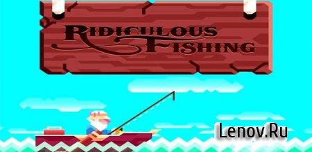 Ridiculous Fishing (обновлено v 1.2.2.4 b1422063103) Мод (много денег)