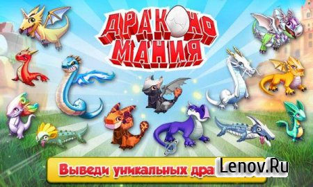 Дракономания / Dragon Mania (обновлено v 4.0.0) + MOD (Unlimited Gold Coins)