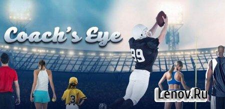 Coach's Eye Legacy (обновлено v 3.5.0.0)
