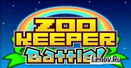 ZOOKEEPER BATTLE v 4.8.4 (Unlimited CP)