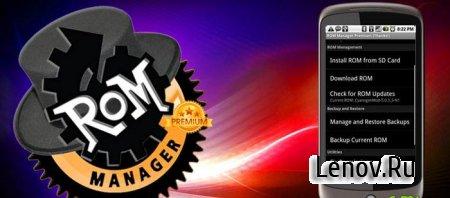 ROM Manager Premium (обновлено v 5.5.3.7)